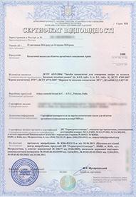 Сертификат качества Arinys